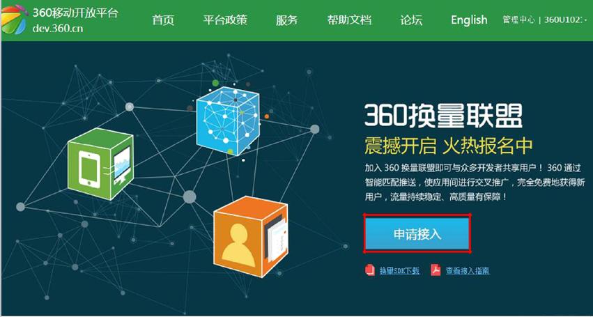 """60应用市场:换量联盟"""""""